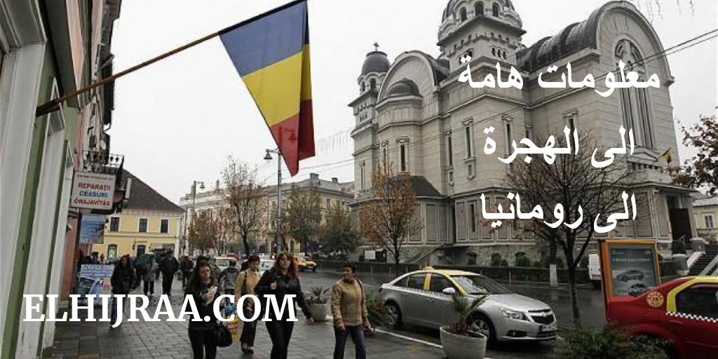 معلومات عن الهجرة الى رومانيا والحصول على الجنسية