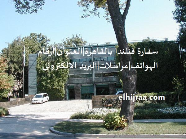 سفارة فنلندا بالقاهرة|العنوان|أرقام الهواتف|مراسلات|البريد الالكترونى