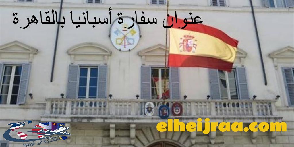 سفارة وقنصلية أسبانيا بالقاهرة والأسكندرية وعناوينهم وأرقام هواتفهم